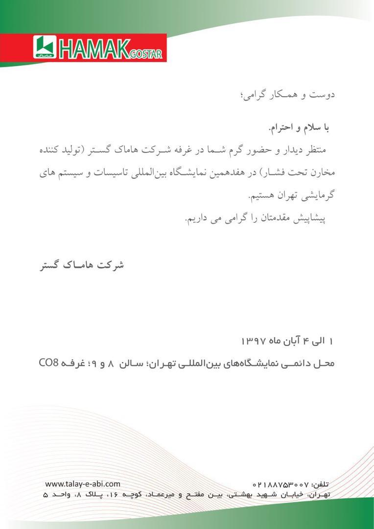 هفدهمین نمايشگاه بين المللي  سيستمهاي گرمايشی  محل دایمی نمایشگاههای بین المللی تهران - سالن 8 و 9 غرفه co8 غرفه شرکت هاماک گستر